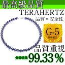 最高級品質テラヘルツ 10mm丸玉ネックレス【長さ約40cm】金具SV925・ロジウムメッキコーティングステンレスワイヤー使用公的機関で品質を調べたテラヘルツです。【ゴム仕様への変更¥0 備考欄へ】高品質=安心