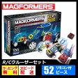 マグフォーマー 52ピース MAGFORMERS RCクルーザーセット リモコン付き マグネット おもちゃ ブロック くっつくブロック 知育玩具【あす楽対応】