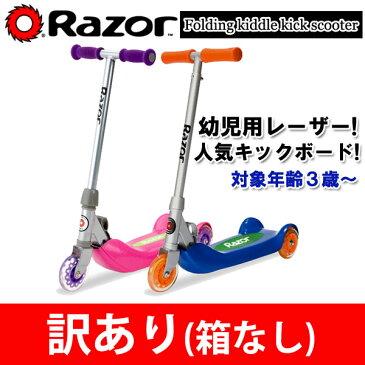 【訳あり】【箱なし】Razor レーザー キックボード キックスクーター FOLDING KIDDIE KICK 3輪(3歳〜)【あす楽対応】