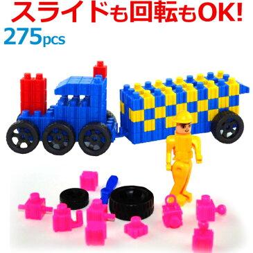 スナッポ ブロック (3歳〜) 275ピース おもちゃ 知育玩具 キッズ 子供 男の子 女の子 プレゼント【あす楽対応】お正月 お年玉