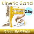 キネティックサンド 砂遊び 汚れない 室内用 2.5kg キッズ 子供 男の子 女の子 【あす楽対応】
