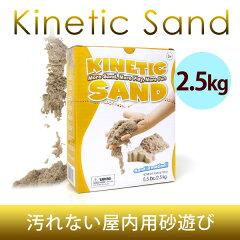 単品2.5kg 独特の吸着性があり、手もお部屋も汚しませんキネティックサンド 砂遊び 汚れない 室...