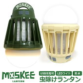 殺虫ライトキャンプアウトドアLEDライト防水モスキーランタン誘虫ライト誘虫灯虫よけ