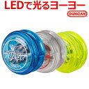ダンカン (DUNCAN) ハイパーヨーヨー パルス LEDで光るヨーヨー 子供 おもちゃ 玩具【あす楽対応】クリスマス プレゼント