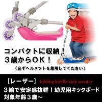 【Razorレーザー】キックボードキックスクーターFOLDINGKIDDIEKICK3輪(3歳〜)【あす楽対応】【レビュー特典】