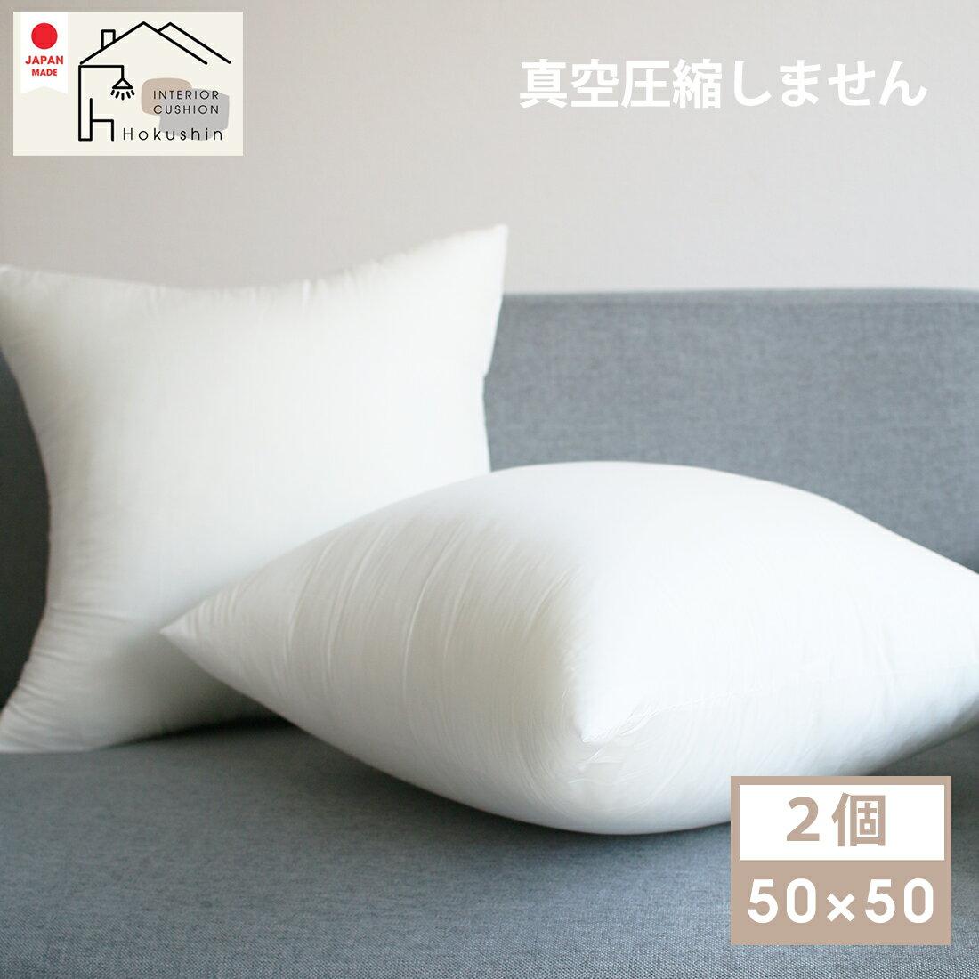 ヌードクッション 肉厚 50×50 2個セット 日本製 東レFT綿使用 クッションカバー用 送料無料 クッション 中身 背当て 佐川またはヤマト便