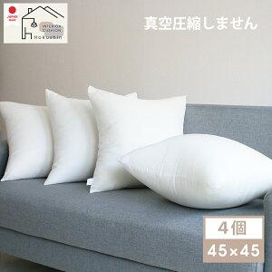 ヌードクッション 肉厚 45×45 4個セット 日本製 クッションカバー用 送料無料 クッション 中身 背当て 佐川またはヤマト便