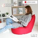 ビーズクッション とんがりビーズクッション 日本製 送料無料 座椅子 クッション おしゃれ ギフト
