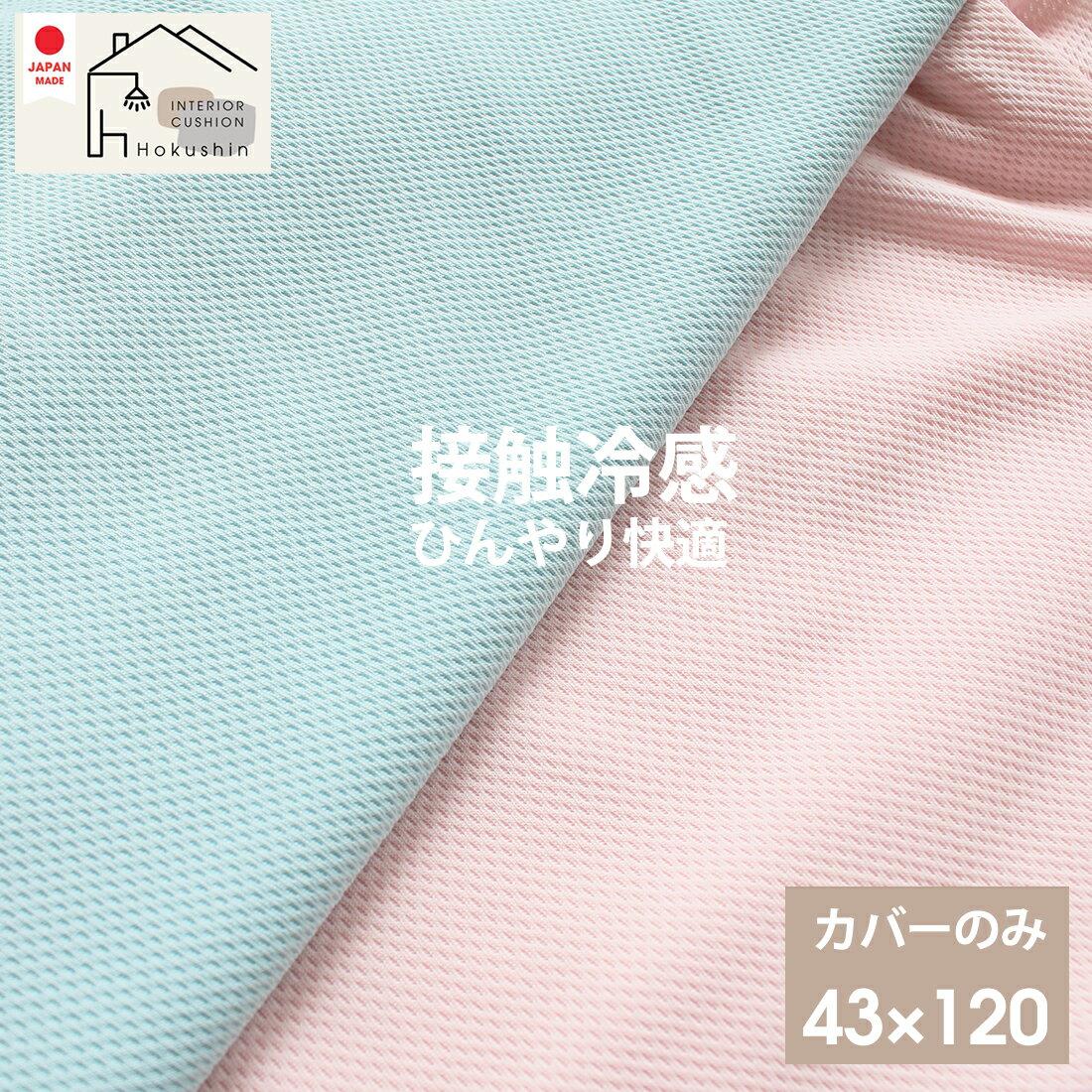 ビーバイ『ひんやりクール快眠接触冷感枕カバー』