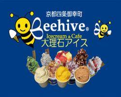 (北海道・沖縄は別途\500かかります)  御誕生日  高級アイスクリーム  ご当地アイス  御中元  残暑御見舞  御祝