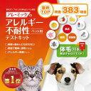 【372項目】アレルギー過敏性検査キット アレミッケ | 犬 ……