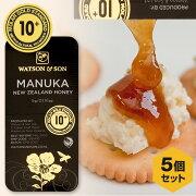 ワトソン マヌカハニースナップパック ニュージーランド はちみつ ハチミツ