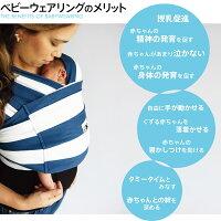 抱っこひも(ベビーキャリア)ベビーケターンオリジナルコットンデニム|新生児コンパクトスリング抱っこ紐ベビースリングベビーケターン出産祝いママへプレゼント赤ちゃんだっこひも簡単ベビーキャリー前向き軽量簡易15kgクロス