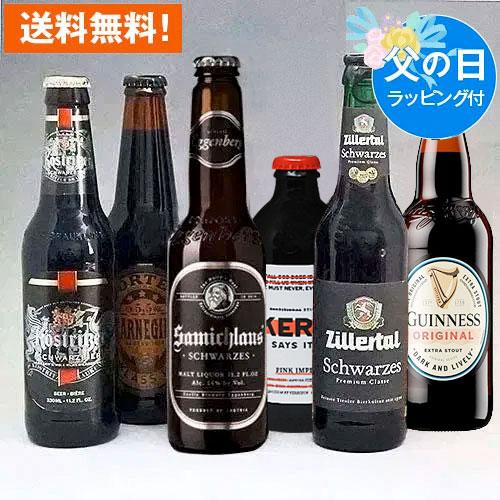 父の日ギフト ビール|人気の黒ビール6種6本飲み比べ父の日セット★無料メッセージ・のし対応(6月19日迄受付)