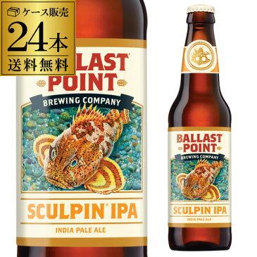 バラストポイント スカルピン IPA 355ml瓶×24本<アメリカ>[送料無料][ケース販売][海外ビール][輸入ビール][長S]