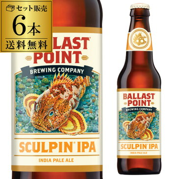 バラストポイント スカルピン IPA 355ml瓶×6本<アメリカ>[送料無料][ケース販売][海外ビール][輸入ビール][長S]