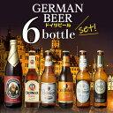 ドイツビール 飲み比べ6本セット[海外ビール][輸入ビール][外国ビール][詰め合わせ][セット][オクトーバーフェスト][長S] - 世界のビール専門店BEER THE WORLD