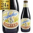 アンカーポーター 355ml 瓶×24本【ケース】【送料無料】[輸入ビール][海外ビール][アメリカ][クラフトビール]