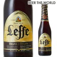 レフ・ブラウン330ml 瓶ベルギービール:アビイビール【単品販売】[レフブラウン]※日本と海外では基準が異なり、日本の酒税法上では発泡酒となります。[長S]