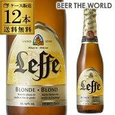 レフ・ブロンド 330ml 瓶ケース販売 12本入ベルギービール:アビイビール【12本セット】【送料無料】[レフブロンド][輸入ビール][海外ビール][ベルギー]※日本と海外では基準が異なり、日本の酒税法上では発泡酒となります。[長S]