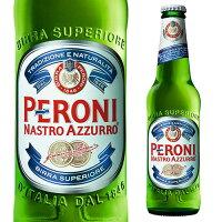 ペローニ ナストロアズーロ イタリア 330ml 瓶【単品販売】 [輸入ビール][海外ビール][ビール][長S]