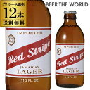 レッドストライプ<ジャマイカ> 330ml瓶×12本【送料無料】【ケース販売】[輸入ビール][海外ビール][ジャマイカ][ビール][長S]