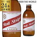 レッドストライプ<ジャマイカ> 330ml瓶×24本[送料無料][ケース販売][輸入ビール][海外ビール][ジャマイカ][ビール][長S]