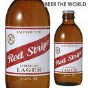 レッドストライプ<ジャマイカ> 330ml瓶 [輸入ビール][海外ビール][ジャマイカ][ビール][長S]