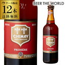 1本あたり772円(税別) シメイ プルミエール レッド 750ml瓶×12本[12本販売][750ml][送料無料][輸入ビール][海外ビール][ベルギー][ビール][トラピスト][長S]