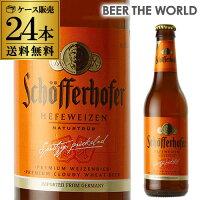 1本あたり232円(税別) シェッファーホッファー ヘフェヴァイツェン 330ml 瓶×24本ケース 送料無料 輸入ビール 海外ビール ドイツ 白ビール オクトーバーフェスト 長S ヴァイス バイツェン バイツエン ヴァイツェン