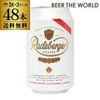 1本あたり153円(税別) ラーデベルガー ピルスナー 缶 330ml 缶×48本[2ケース][送料無料][ドイツ][輸入ビール][海外ビール][Radeberger][オクトーバーフェスト][ハロウィン][長S]