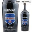 シメイ ブルー トラピストビールグランドレザーブ マグナムボトル1500ml瓶【1500ml】[輸入ビール][海外ビール][ベルギー][ビール][トラピスト][リザーヴ][レザーヴ][レゼルヴ]