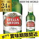 【年内発送間に合います】1本あたり250円(税別)ステラ・アルトワ330ml瓶×24本 正規品 ベルギービール:ピルスナー[ケース][送料無料][ステラアルトワ][輸入ビール][海外ビール][長S]