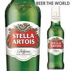 ステラ・アルトワ 330ml 正規品 瓶 ベルギービール:ピルスナー[ステラアルトワ][ベルギー]※日本と海外では基準が異なり、日本の酒税法上では発泡酒となります。[ハロウィン][伝統派][長S]