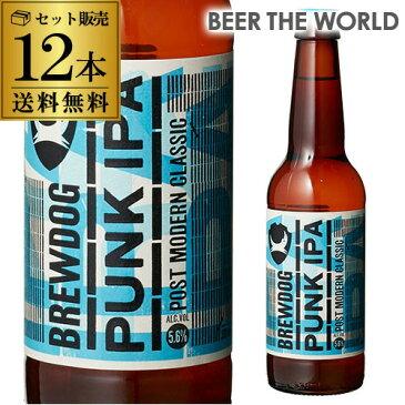 【マラソン中 エントリー5倍】送料無料 ブリュードッグ パンクIPA 瓶330ml×12本 12本セットスコットランド 輸入ビール 海外ビール イギリスクラフトビール 海外 長S