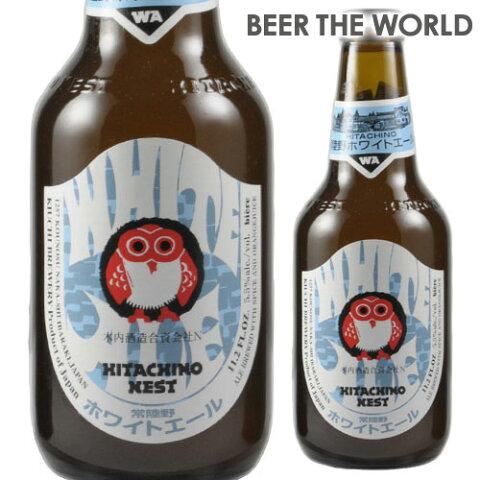 【マラソン中 エントリー5倍】【TV・メディアで話題!】常陸野ネストビール<ホワイトエール>330ml 瓶[クラフトビール][木内酒造][日本][茨城][テレビで紹介][しゃべくり007][長S]