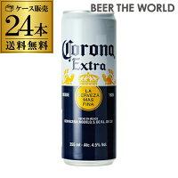 コロナエキストラスリム缶355ml缶×24本モルソン・クアーズ【ケース】【送料無料】[メキシコ][ビール][エクストラ][リゾート][長S]