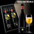 イネディットギフトセット750ml×2本 BOX付き【BOX付き】【750ml×2本セット】【送料無料】[バレンタイン][ホワイトデー][夏贈]※日本と海外では基準が異なり、日本の酒税法上では発泡酒となります。