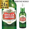 ステラ・アルトワ330ml瓶×24本ベルギービール:ピルスナー【ケース】【送料無料】[ステラアルトワ][輸入ビール][海外ビール][ベルギー]※日本と海外では基準が異なり、日本の酒税法上では発泡酒となります。