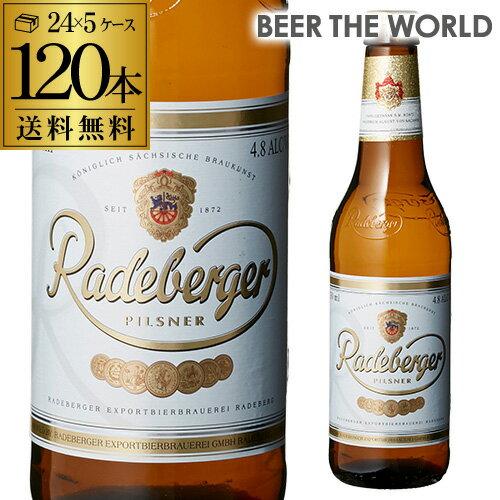 1本あたり209円(税別)ラーデベルガーピルスナー330ml瓶×120本 1ケースあたり5,400円  5ケース販売    ドイ