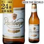 1本あたり220円(税別) ラーデベルガー ピルスナー 330ml 瓶×24本[ケース][送料無料][輸入ビール][海外ビール][ドイツ][ピルスナー][Radeberger][オクトーバーフェスト][ハロウィン][長S]
