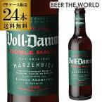 1本あたり242円(税別) ボルダム ダブルモルト 330ml 瓶×24本[ケース][送料無料][Voll-Damm][エストレージャ ダム][スペイン][輸入ビール][海外ビール][エストレーリャ][ヴォルダム] RSL