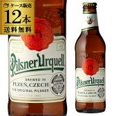 ピルスナー・ウルケル330ml 瓶×12本【12本セット】【送料無料】[輸入ビール][海外ビール][チェコ][ビール][長S]