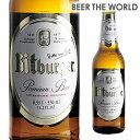 【エントリーでポイント5倍】ビットブルガープレミアム・ピルス 並行 330ml 瓶【単品販売】輸入ビール 海外ビール ドイツ ビール [オクトーバーフェスト][長S]