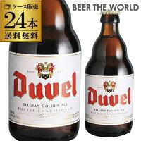 1本あたり348円(税別) デュベル 330ml 瓶×24本[ケース][送料無料][輸入ビール][海外ビール][ベルギー][ビール][長S]