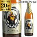 【エントリー全品20倍】フランチスカーナーヘフェ ヴァイスビア ゴールド500ml 瓶×20本【ケース20本】【送料無料】輸入ビール 海外ビール ドイツ ヴァイツェン フランツィスカーナー オクトーバーフェスト 長S