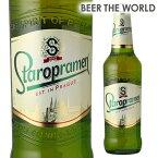 プラハNo.1ビール スタロプラメン330ml 瓶 単品販売チェコ 輸入ビール 海外ビール [伝統派][ピルゼン][本場][ハロウィン][長S]