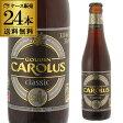 グーデン カロルスクラシック 330ml 瓶×24本【ケース】【送料無料】[ベルギー][輸入ビール][海外ビール][スペシャル エール][Gouden Carolus Classic]