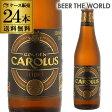 グーデン カロルス トリプル 330ml 瓶×24本【ケース(24本入)】【送料無料】[ベルギー][輸入ビール][海外ビール]
