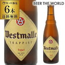 【エントリーでポイント5倍】ウエストマール トリプル330ml 瓶×6本6本入 送料無料Westmalle tripel ヴェルハーゲ醸造所 トラピスト ホワイトキャップベルギー 輸入ビール 海外ビール 長S